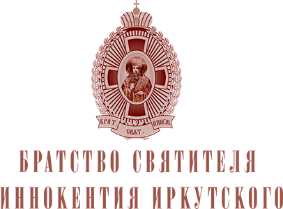 The Brotherhood of St. Innocent of Irkutsk